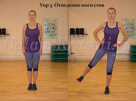 Упр 3. Отведение ноги стоя