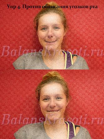 Упр 4. Против обвисания уголков рта