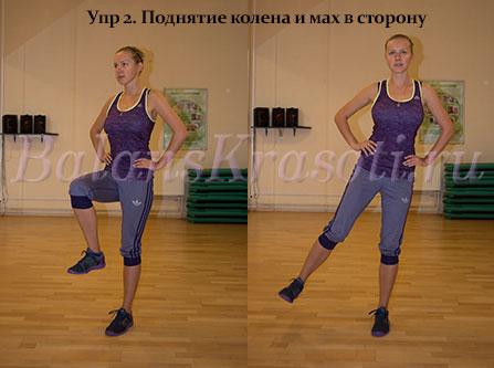 Упр 2. Поднятие колена и мах в сторону
