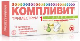 Витамины Компливит триместрум1