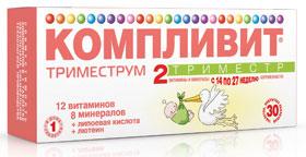 Витамины Компливит триместрум2