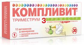 Витамины Компливит триместрум3