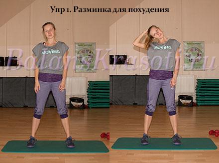 Упр 1. Разминка для похудения
