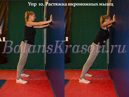 Упр 10. Растяжка икроножных мышц