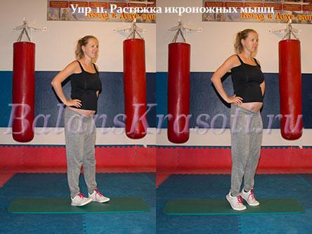 Упр 11. Растяжка икроножных мышц