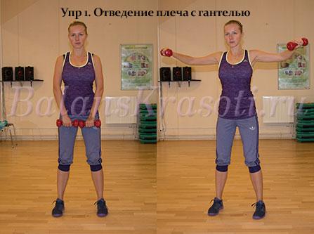 Упр 1. Отведение плеча с гантелью