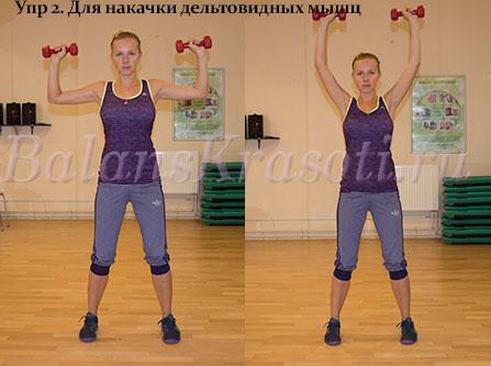 Упр 2. Для накачки дельтовидных мышц