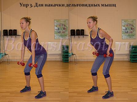 Упр 3. Для накачки дельтовидных мышц