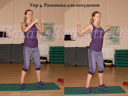 Упр 4. Разминка для похудения
