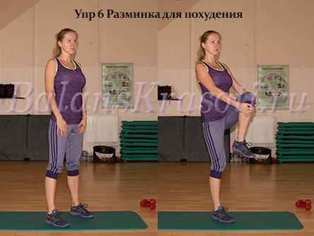 Упр 6. Разминка для похудения