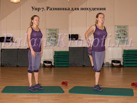 Упр 7. Разминка для похудения
