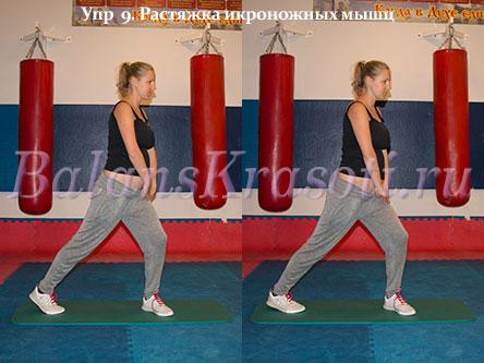 Упр 9. Растяжка икроножных мышц
