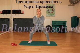 Тренировка кроссфит 1. Упр 1. Приседы