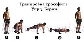 Тренировка кроссфит 1. Упр 3. Бурпи