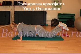 Тренировка кроссфит 1. Упр 3. Отжимания