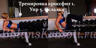 Тренировка кроссфит 1. Упр 5. Складка