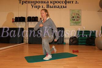 Тренировка кроссфит 2. Упр 1. Выпады