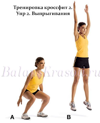 Тренировка кроссфит 2. Упр 2. Выпрыгивания