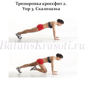 Тренировка кроссфит 2. Упр 3. Скалолазка
