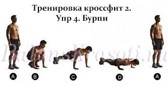 Тренировка кроссфит 2. Упр 4. Бурпи