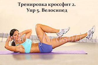 Тренировка кроссфит 2. Упр 5. Велосипед