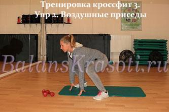 Тренировка кроссфит 3. Упр 2. Воздушные приседы