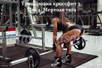 Тренировка кроссфит 3. Упр 4. Мертвая тяга