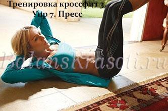 Тренировка кроссфит 3. Упр 7. Пресс