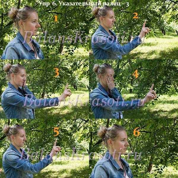 Упр 6. Указательный палец – 3
