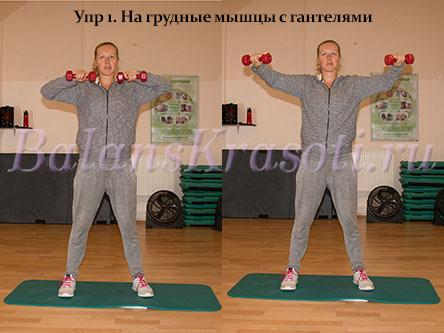 Упр 1. На грудные мышцы с гантелями