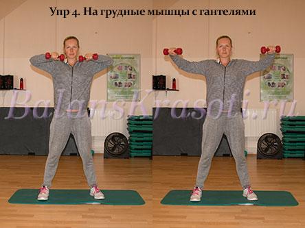 Упр 4. На грудные мышцы с гантелями