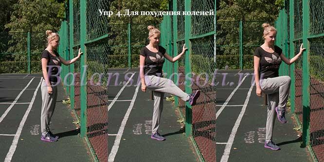 Упр 4. Для похудения коленей